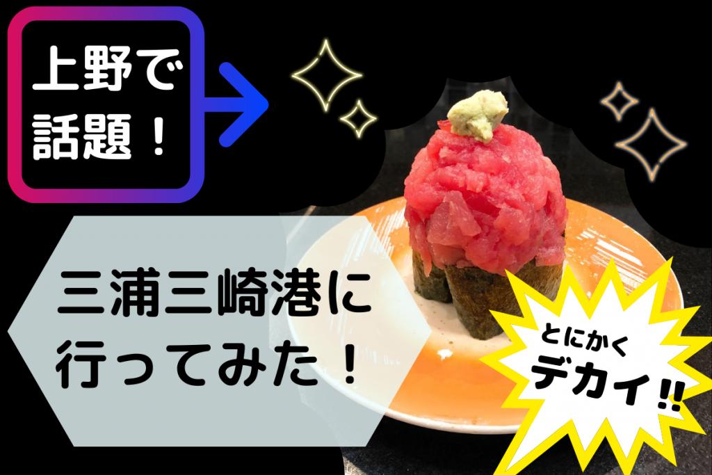 回転 寿司 盛り デカ